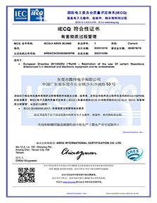 IEQC  QC080000.2017