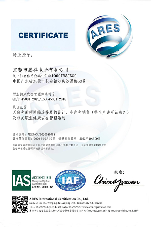 ISO45001.2018
